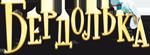 Бердолька. Бестселлер-2015! / Бердолька Чарли и Гертруды Богранд / Бердолька / Мицкис